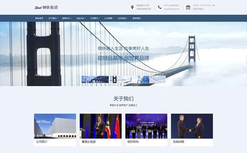 钢铁集团响应式网站模板