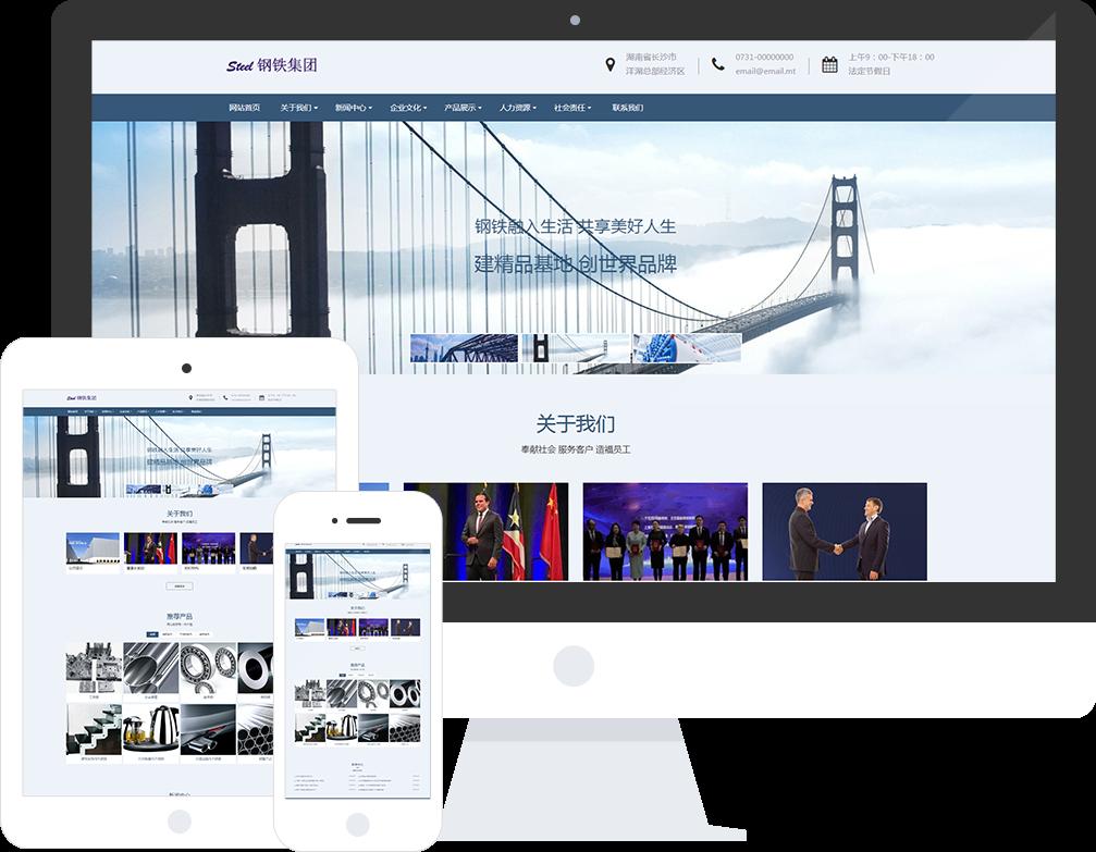 钢铁集团网站模板_整站源码_响应式网页设计制作搭建