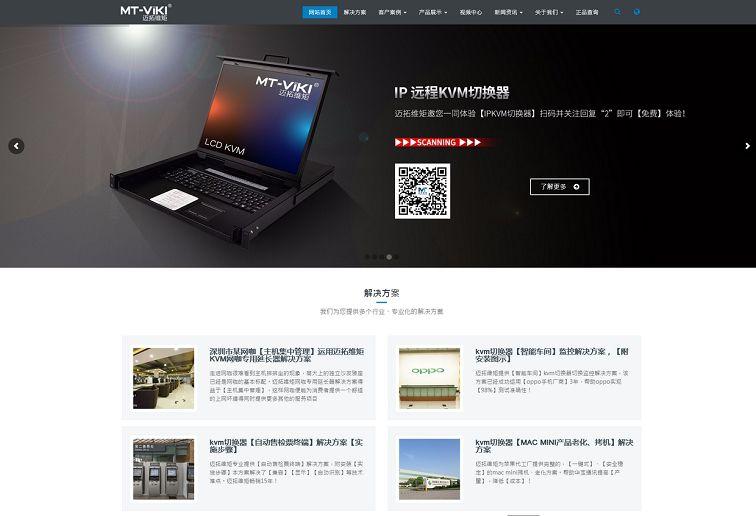 广州市迈拓维矩电子有限公司