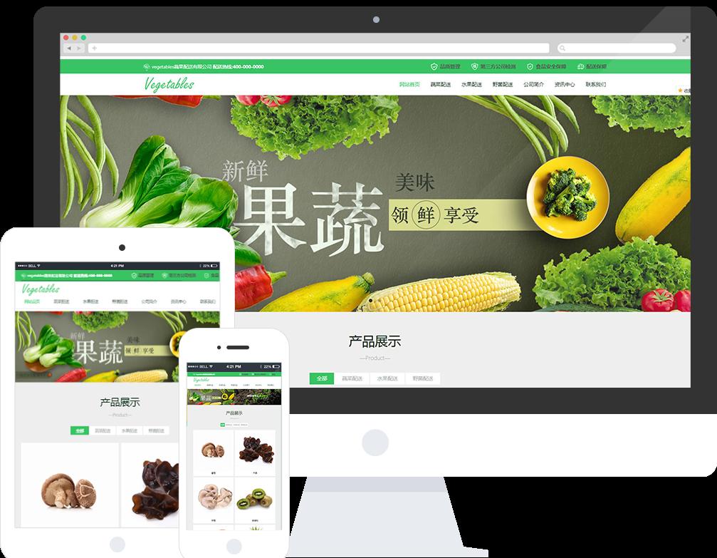 蔬果配送公司网站模板-蔬果配送公司网页模板|响应式模板|网站制作|网站建站