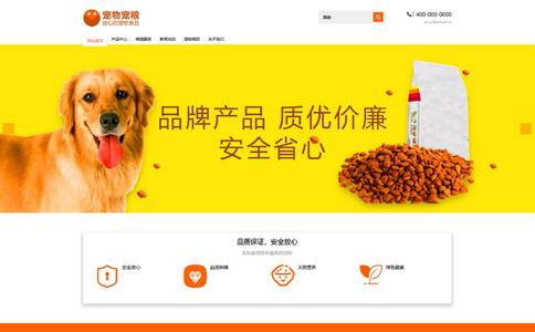 宠物食品公司网站模板,宠物食品公司网页模板,响应式模板,网站制作,网站建设