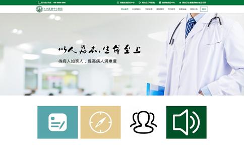 医院官网响应式网站模板