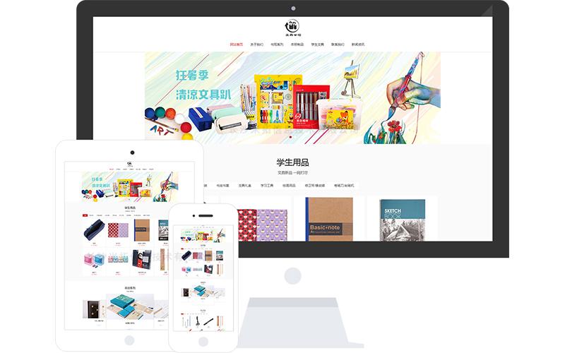 文具图书商城网站模板,文具图书商城网页模板,文具图书商城响应式网站模板