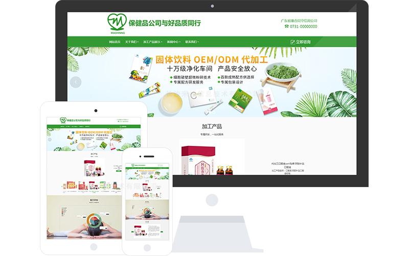 营养品企业网站模板,营养品企业网页模板,营养品企业响应式网站模板
