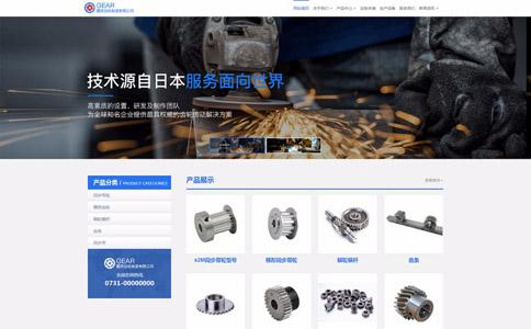 精密齿轮制造公司响应式网站模板