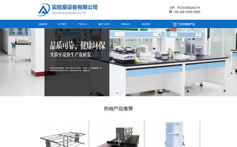 实验室设备公司网站网站建设,网站制作,实验室设备公司响应式网页模板