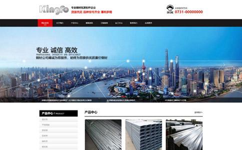 钢铁企业响应式网站模板
