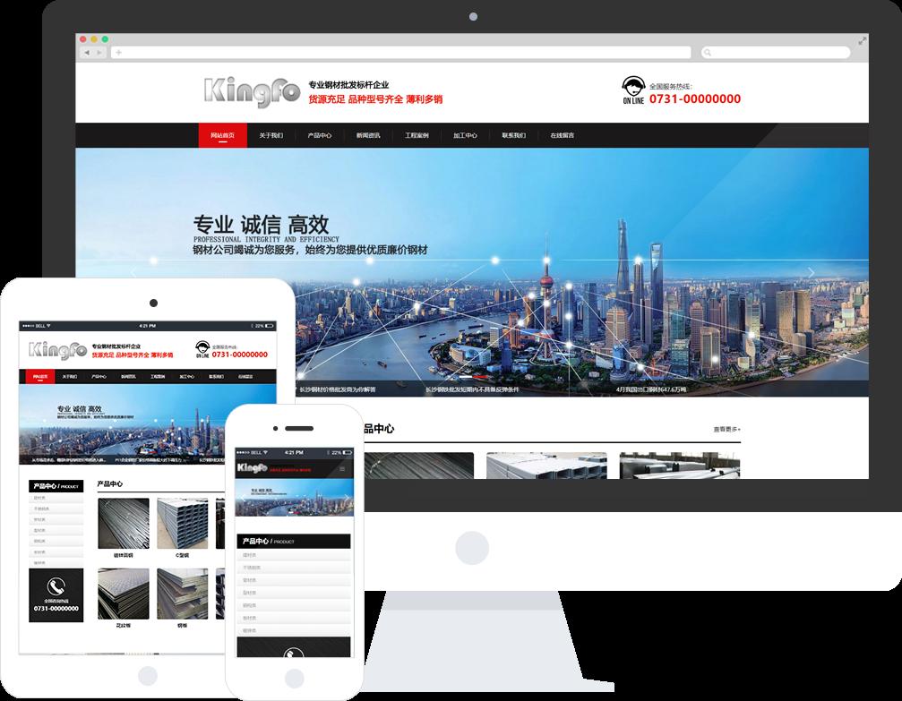 钢铁企业网站模板-钢铁企业网页模板|响应式模板|网站制作|网站建站