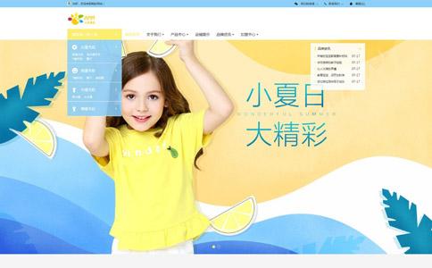 儿童服装品牌公司响应式网站模板