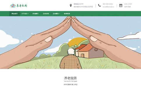 养老院响应式网站模板