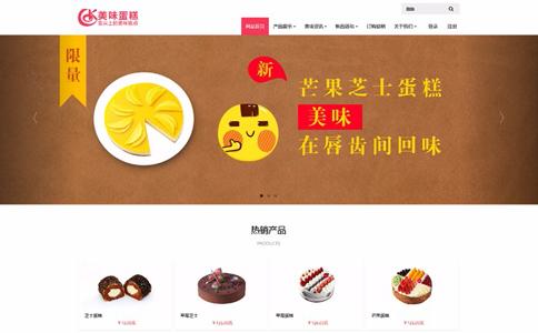 蛋糕店响应式网站模板
