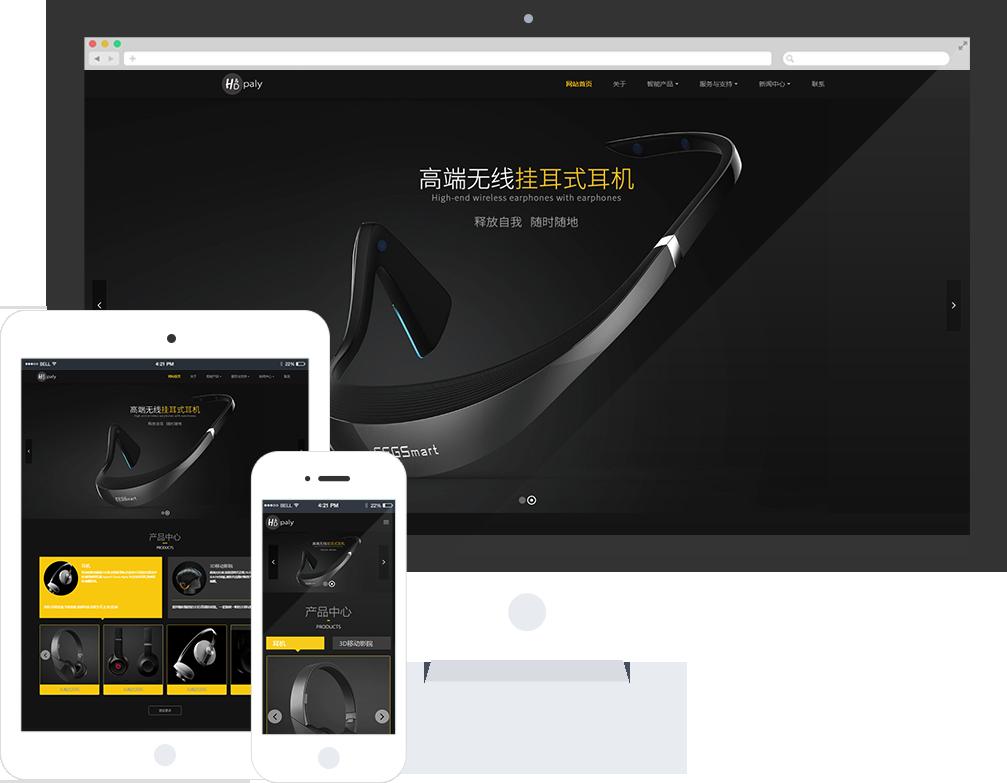 电子科技产品公司网站模板-电子科技产品公司网页模板|响应式模板|网站制作|网站建站