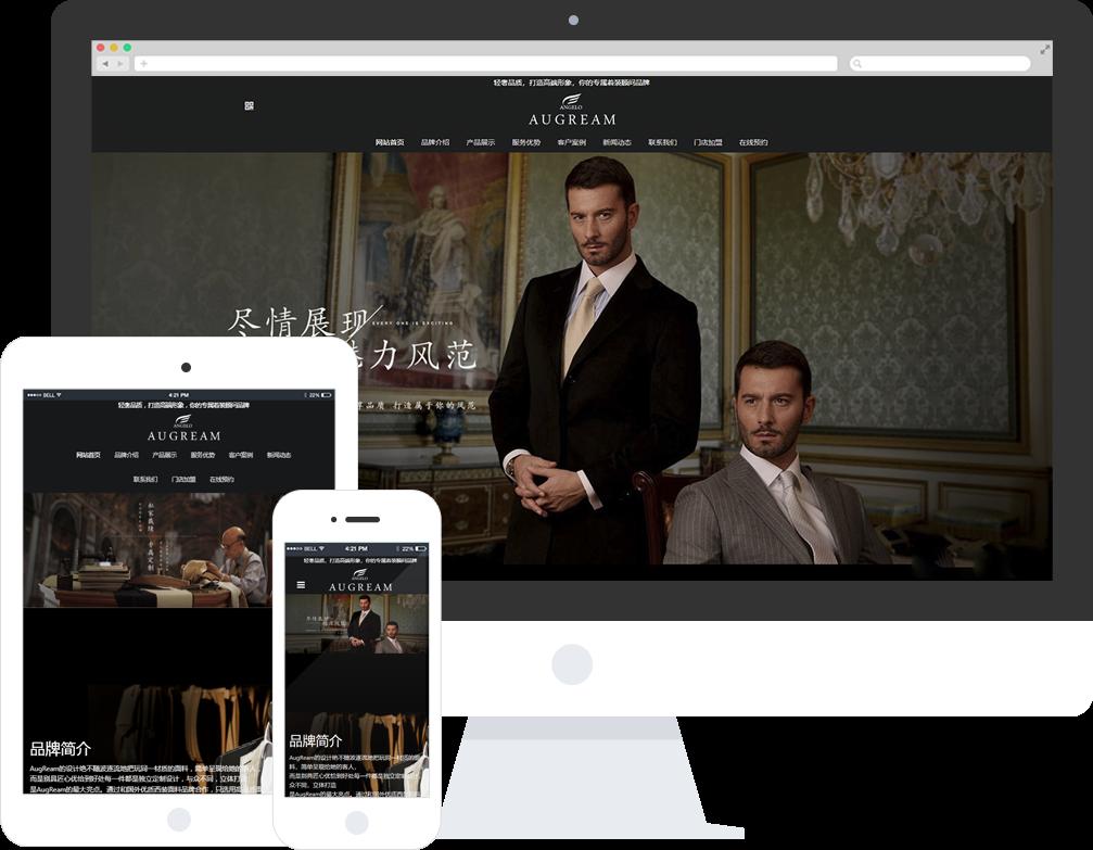 服装定制网站模板-服装定制网页模板|响应式模板|网站制作|网站建站