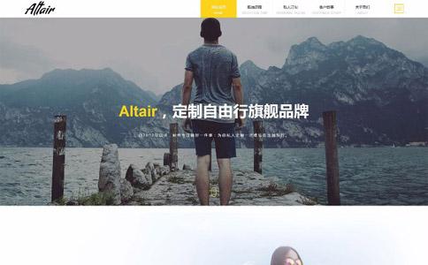 旅游定制公司响应式网站模板