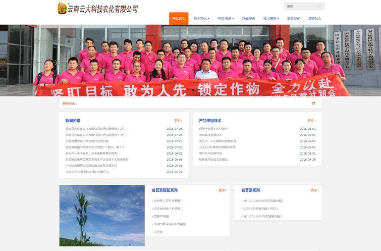 云南云大科技农化有限公司