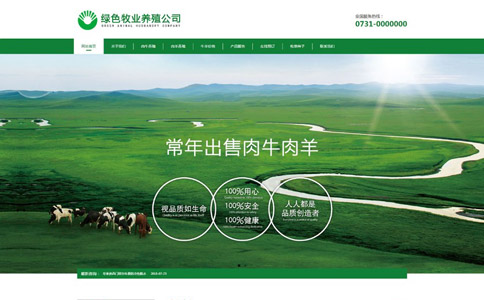 牧业养殖公司响应式网站模板