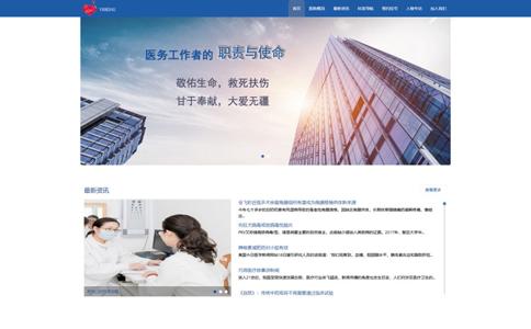 医院响应式网站模板