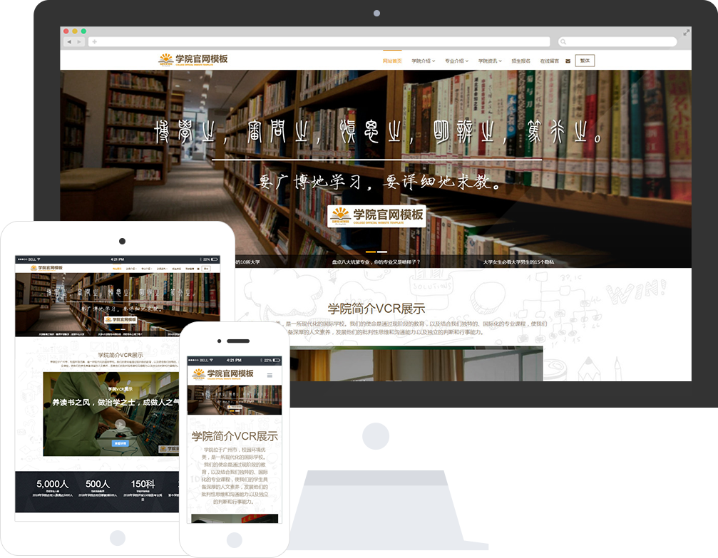 学院网站模板_整站源码_响应式网页设计制作搭建