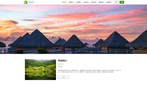 特色小型旅游景点响应式网站模板