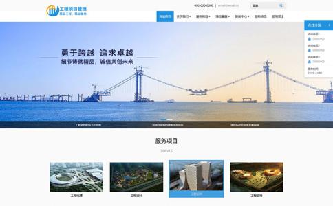 工程项目管理企业响应式网站模板