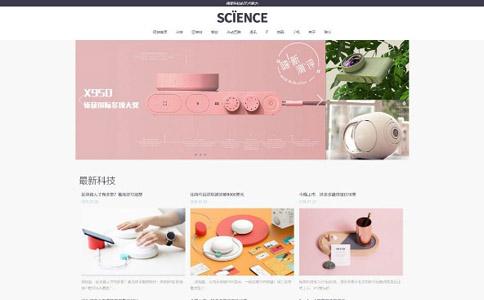 科技新闻博客响应式网站模板
