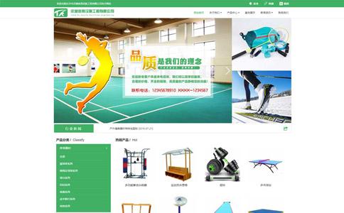 体育设施行业响应式网站模板