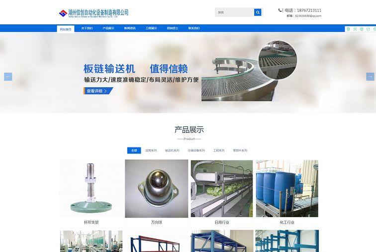 湖州信创自动化设备制造有限公司