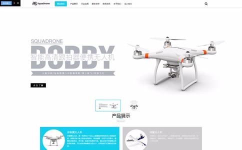 无人机厂家网站模板,无人机厂家网页模板,响应式模板,网站制作,网站建设