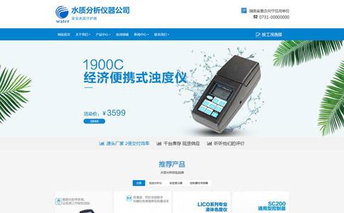 水质分析仪器公司响应式网站模板