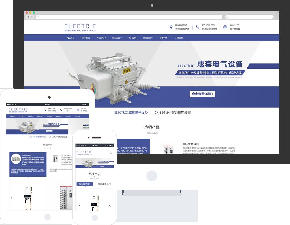 电气设备公司网站模板_电气设备公司网站模板整站源码_响应式网页设计制作搭建