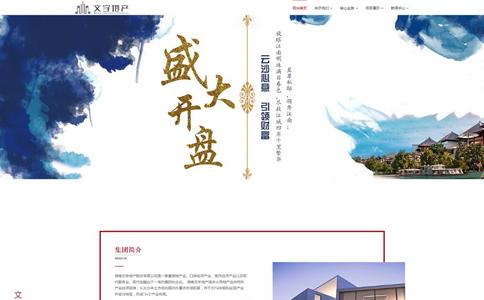 房地产公司网站模板,房地产公司网页模板,响应式模板,网站制作,网站建设