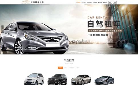 汽车租赁公司响应式网站模板