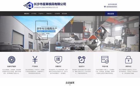 模具公司响应式网站模板