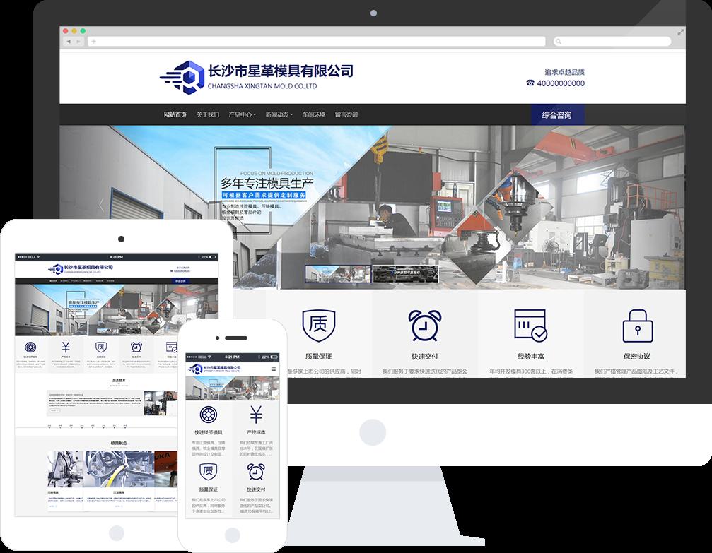 模具企业网站模板_模具企业网站模板整站源码_响应式网页设计制作搭建