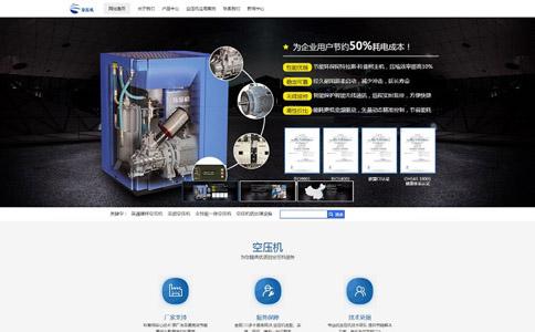 空压机公司网站模板-空压机公司网页模板|响应式模板|网站制作|网站建站