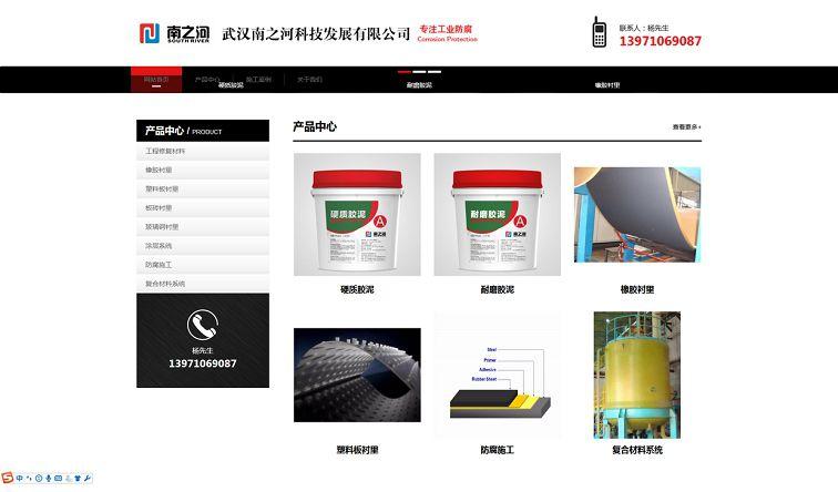 武汉南之河科技发展有限公司