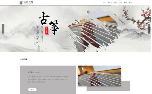 乐器公司响应式网站模板
