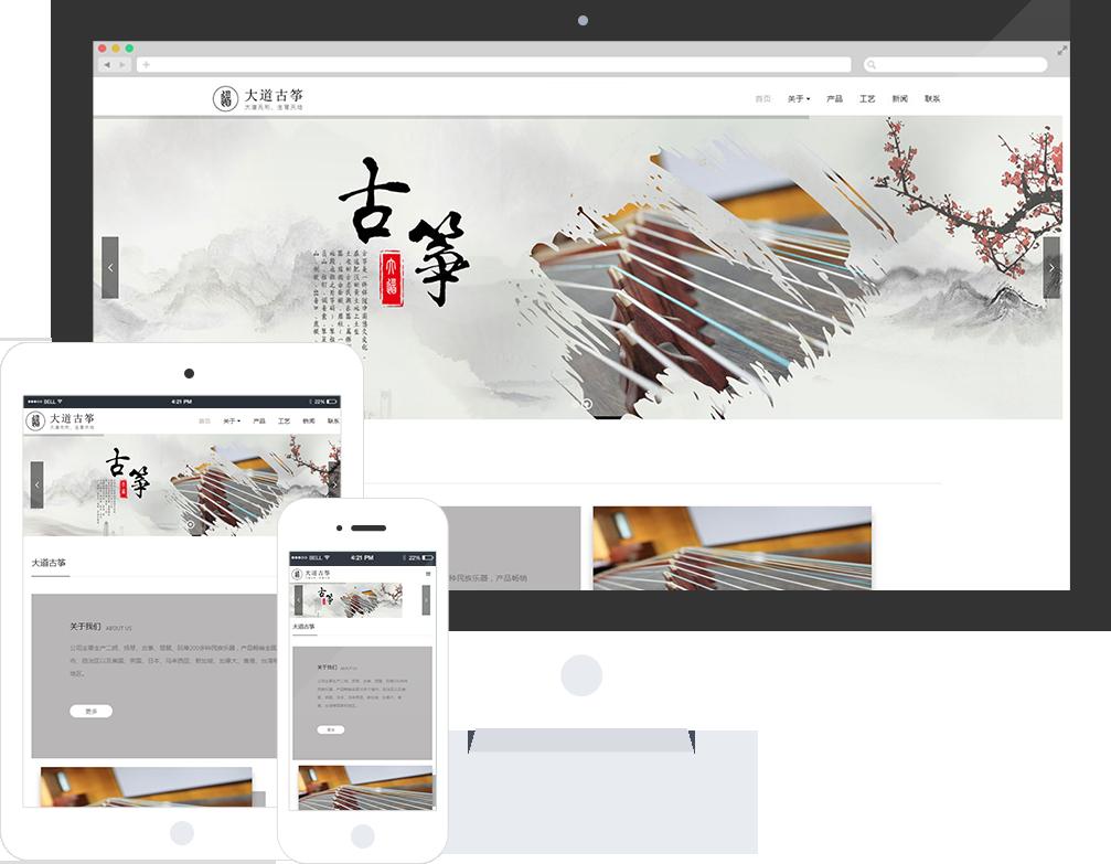 古筝文化公司网站模板-古筝文化公司网页模板|响应式模板|网站制作|网站建站