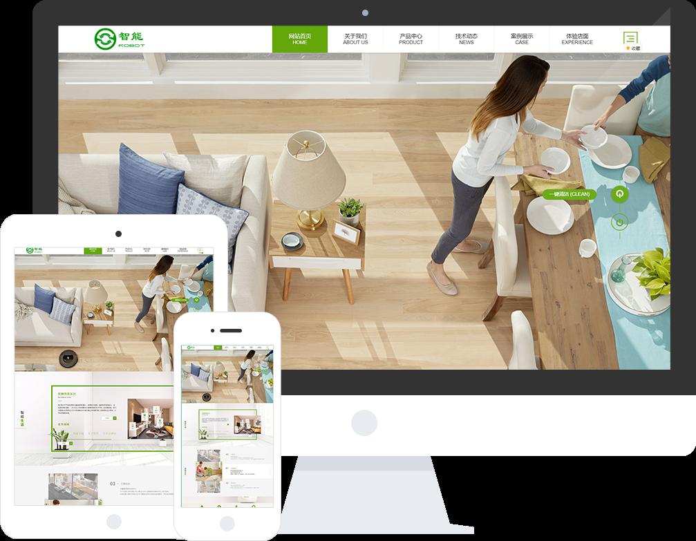 智能科技有限公司网站模板-智能科技有限公司网页模板|响应式模板|网站制作|网站建站