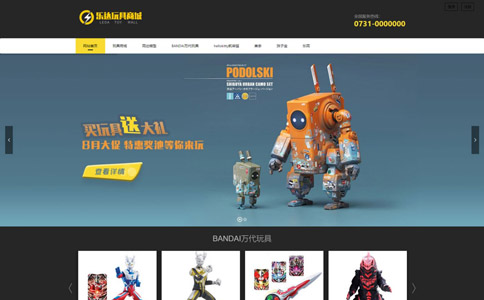 玩具商城网站响应式网站模板