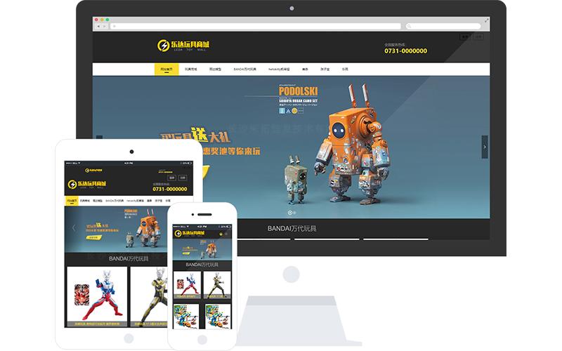 儿童玩具销售网站模板,儿童玩具销售网页模板,儿童玩具销售响应式网站模板