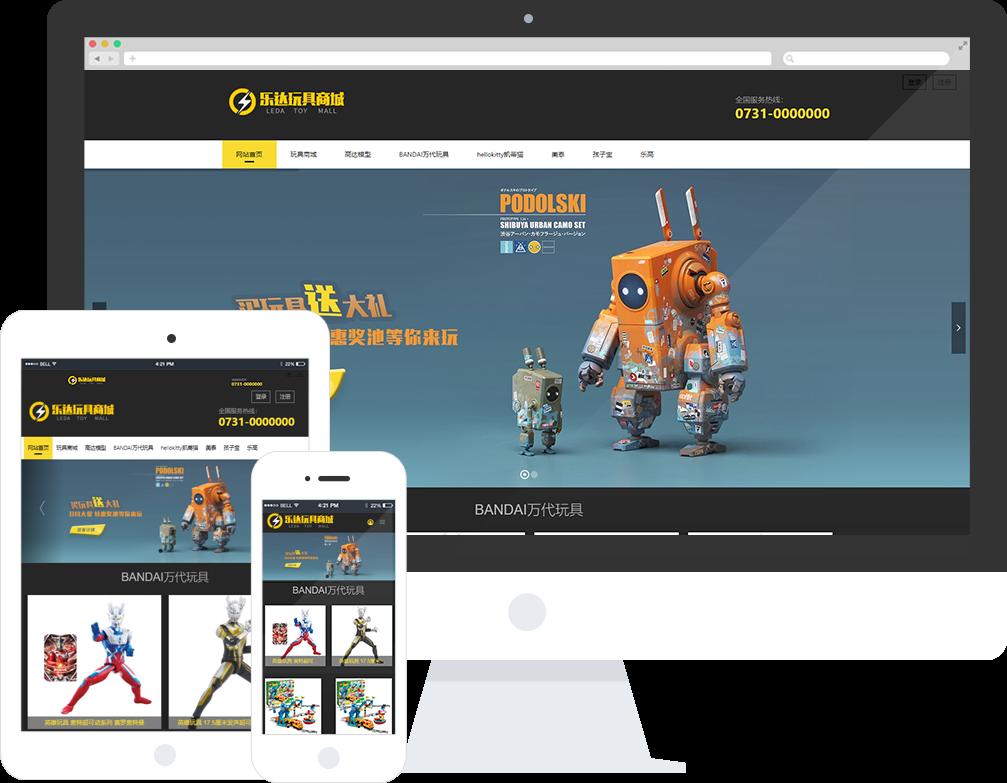 玩具商城网站模板-玩具商城网页模板 响应式模板 网站制作 网站建站