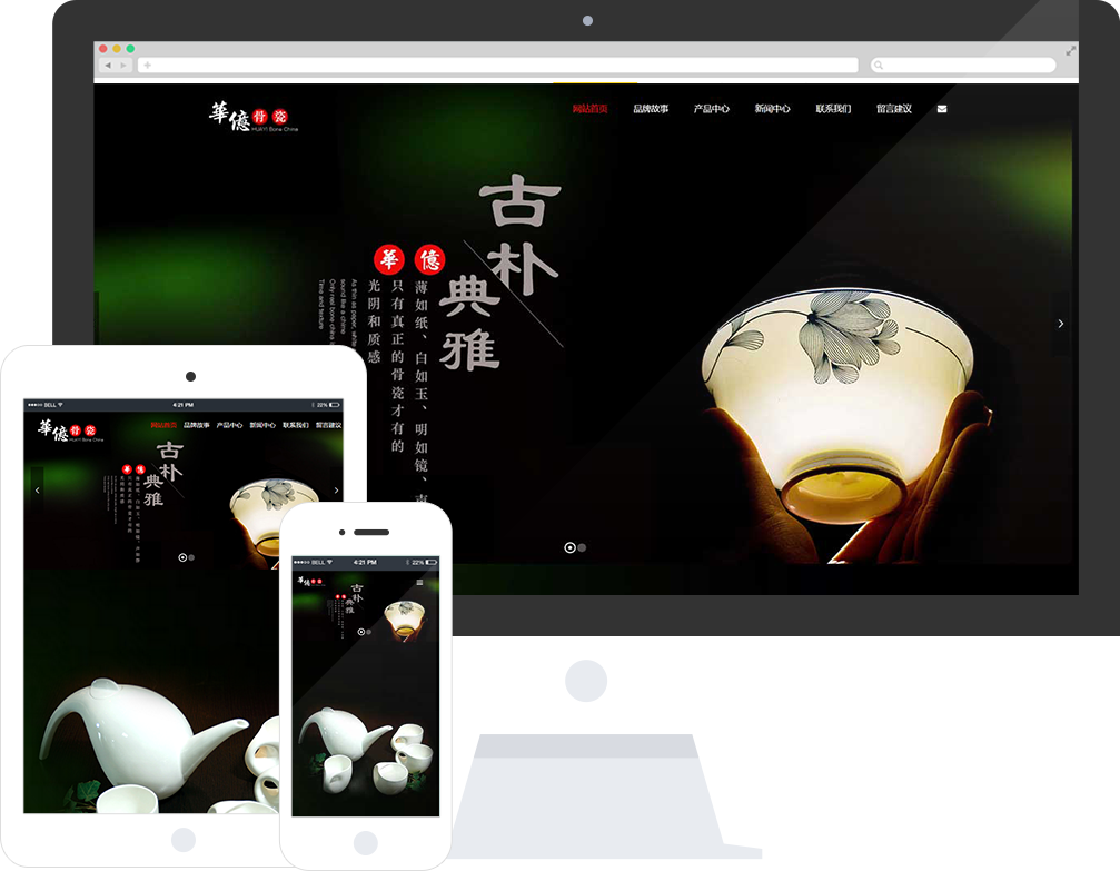 瓷器公司网站模板-瓷器公司网页模板|响应式模板|网站制作|网站建站