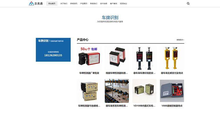 深圳市志美通智能科技有限公司
