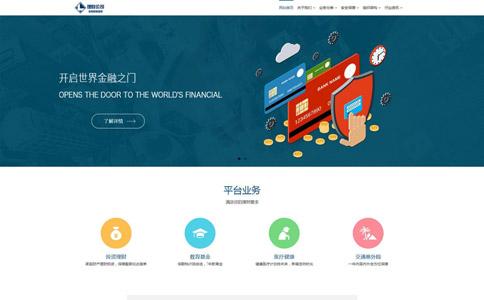 理财公司响应式网站模板