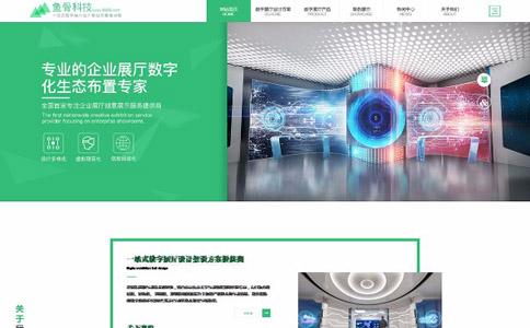 数字展厅响应式网站模板