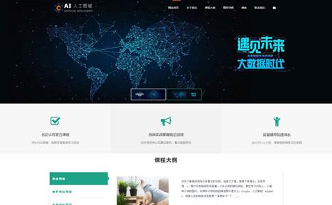 人工智能公司网站模板,人工智能公司网页模板,响应式模板,网站制作,网站建设