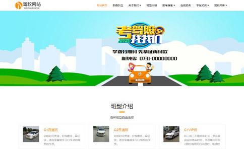 驾校响应式网站模板