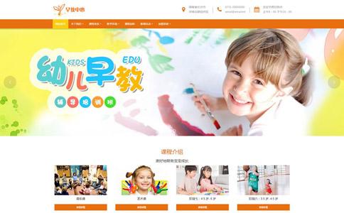 幼儿早教中心响应式网站模板