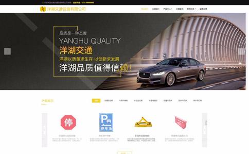 交通设施公司响应式网站模板